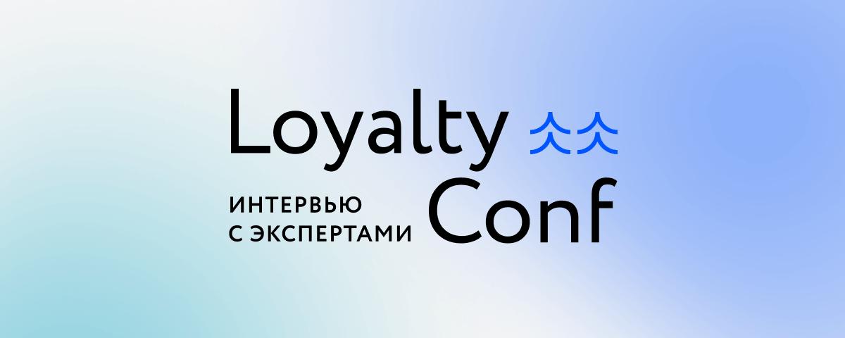 Советы от экспертов Loyalty Conf о лояльности, кросс-продажах и решении сложных ситуаций